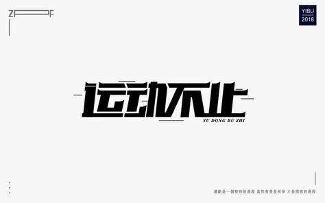 字体设计 on Behance