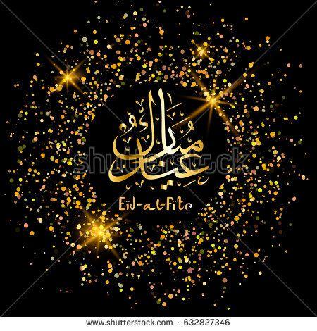 Eid Al Adha Greeting Cards In Arabic Eid Al Fitr Greeting Card