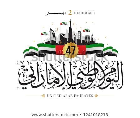 United Arab Emirates Uae National Day Spirit Of The Union Vector Illustration Arabic Calligraphy Trans Uae National Day Free Vector Illustration Vector