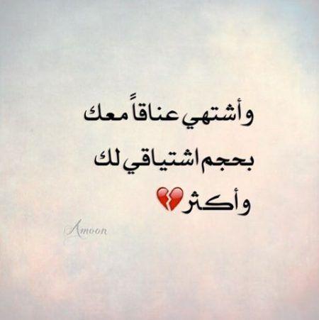 أروع كلمات عن التسامح وصفاء القلوب In 2021 Love Words Words Arabic Love Quotes
