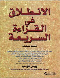 الانطلاق في القراءة السريعة بيتر كومب Free Download Borrow And Streaming Internet Archive Philosophy Books Pdf Books Reading Arabic Books