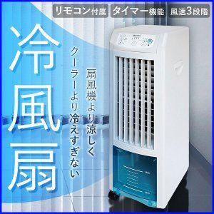 扇風機 冷風扇 タワー型 冷風機 リビング リモコン付き 冷風 送風 おやすみ 自然 モード スイング タイマー 風量調節 涼しい 冷風 タイマー リモコン