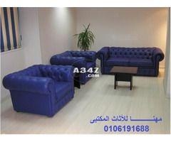 أنتريهات كنب ريسبشن أثاث مكتبى أثاث مكاتب مصانع مهنا فرنتشر 01006191688 Furniture Sectional Couch Home Decor