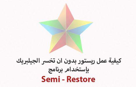 يمكنك الآن عمل ريستور لنفس النظام الذي تستخدمه بنقرة واحدة وبدون ان تخسر الجيلبريك مع برنامج Semi Restore Home Decor Decals Home Decor Decor