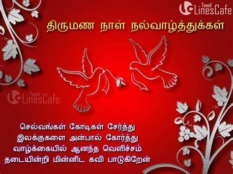Images Of Wedding Anniversary Wishes In Tamil Wedding Anniversary Wishes Wedding Wishes Messages Wedding Anniversary Greeting Cards