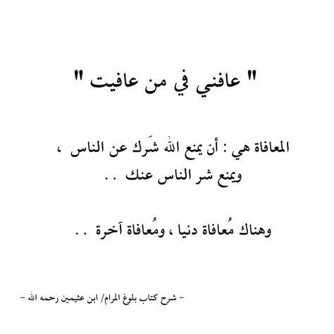 2 شرح دعاء القنوت للشيخ ابن عثيمين رحمه الله Words Islamic Quotes Quotes