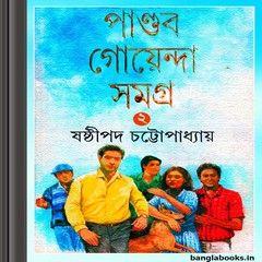 Pandab Goyenda Samagra 2 By Sastipada Chattopadhyay Ebook Pdf Pdf Books Reading Detective Books Ebook Pdf