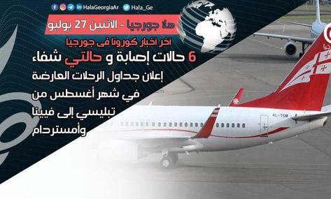 اخر اخبار كورونا في جورجيا الآن 27 يوليو إعلان جدول الرحلات العارضة في أغسطس كاملا Passenger Jet Passenger Aircraft