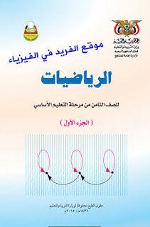 تحميل كتاب الرياضيات للصف الثامن الجزء الأول والثاني Pdf اليمن Cv Template Word Mathematics Eighth Grade