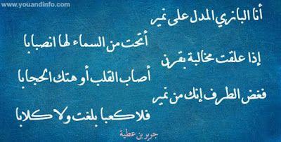 أقلي اللوم عاذل والعتابا جرير Poetry Arabic Calligraphy