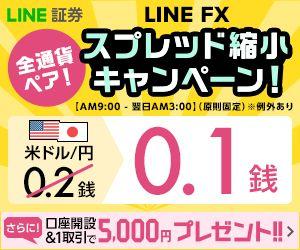 証券 スプレッド line