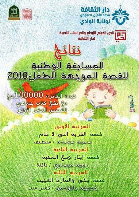 م أحمد سويلم نتائج المسابقة الوطنية للقصة الموجهة للطفل Blog Blog Posts Post