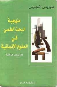 يدور موضوع كتاب منهجية البحث في العلوم الإنسانية تدريبات علمية لمؤلفه موريس أنجرس حول منهجية البحث العلمي هذا الكتاب متداول عن Pdf Books Free Pdf Books Books