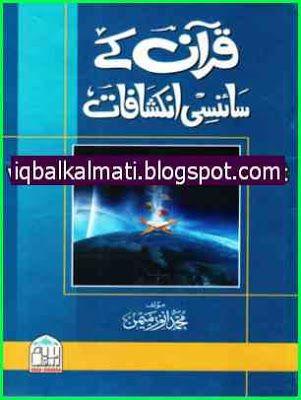 Quran Ke Sciensee Iinkashafat Scientific Discoveries Book in