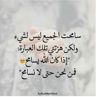 Pin By Joud Hourani On Islamic Quotes Arabic Quotes Islamic Quotes Funny Quotes