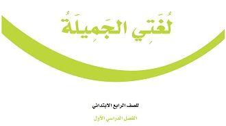 تحميل كتاب لغتي الجميلة الطالب صف رابع إبتدائي الفصل الدراسي الأول Resin Art Painting Resin Art Tech Company Logos