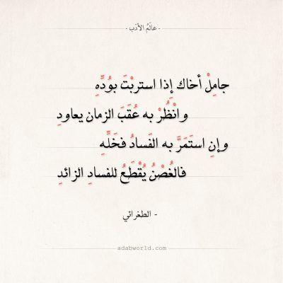 شعر جبران خليل جبران و سكوت الليل بحر عالم الأدب Arabic Poetry Beautiful Arabic Words Wisdom Quotes
