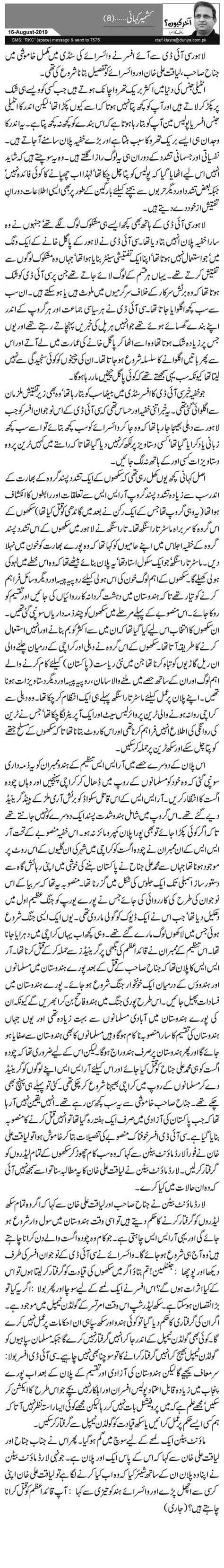 Kashmir Kahani (9) By Rauf Klasra (Dated: Saturday, August 17, 2019)