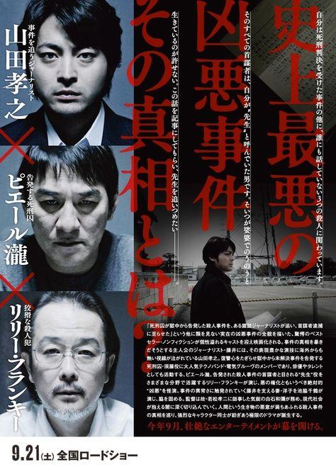 映画「凶悪」フライヤー裏面 (c)2013「凶悪」製作委員会