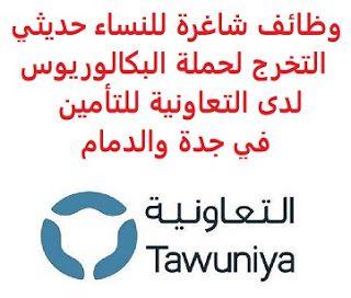 Pin By Saudi Jobs On وظائف شاغرة في السعودية Vacancies In Saudi Arabia Novelty Sign Math Job