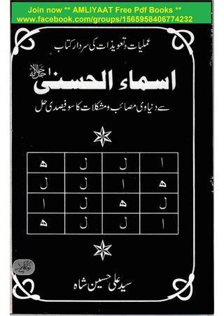 Kamil Taskheer Free Pdf Books Ebooks Free Books Free Ebooks Download Books