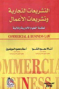 Pdf كتاب التشريعات التجارية وتشريعات الأعمال لطلبة العلوم الإدارية والمالية Sunny Pdf Business Law Business Commercial