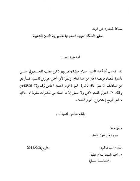 صيغة خطاب موجه للسفارة السعودية Quotes Tattoo Quotes Math