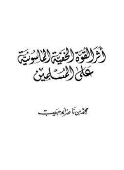 تحميل كتاب أثر القوة الخفية الماسونية على المسلمين Pdf تأليف محمد ناصر Books Arabic Calligraphy Calligraphy