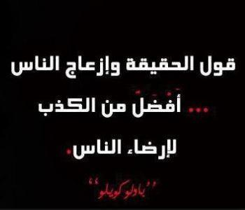 حكم عن الخداع بوستات فيس بوك عن الكذب والخداع Quotes Arabic Quotes Projects To Try