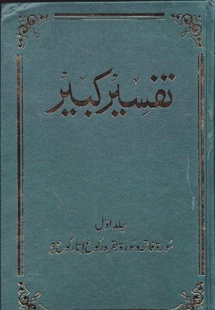 Tafseer E Kabeer 10 Volumes Commentaries Holy Quran Holy Quran Quran Quran Urdu