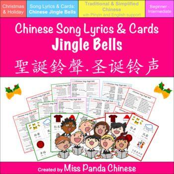 Teach Chinese Chinese Jingle Bells Lyrics And Flashcards