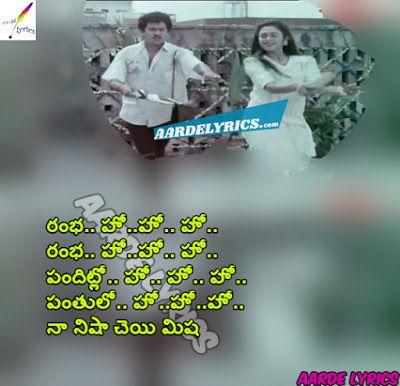 Rambha Ho Song Lyrics From Appula Apparao 1991 Telugu Movie Songs Lyrics Song Lyrics