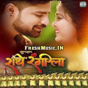Superstar Radhe Rangeela Rakesh Mishra 2018 Mp3 Songs Mp3 Song Songs Mp3 Song Download