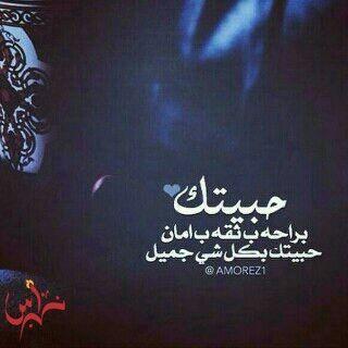 حبيتك براحة بثقة و بأمان ومعاك عايش أحلى الأيام Calligraphy Arabic Calligraphy Arabic