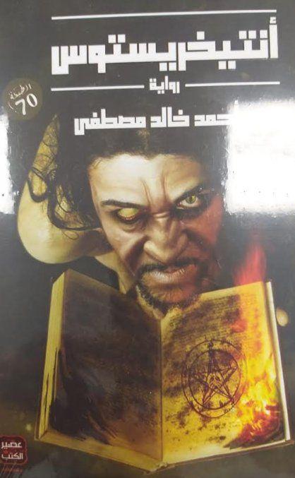 أنتيخريستوس للكاتب أحمد خالد مصطفى In 2020 Download Books Books Khalid