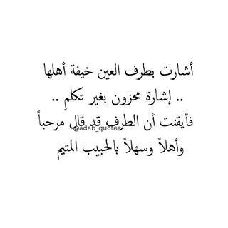أشارت بطرف العين خيفة أهلها إشارة محزون بغير تكلم فأيقنت أن الطرف قد قال مرحبا واهلا وسهلا بالحبيب المتيم فوالل Funny Jokes Arabic Calligraphy Jokes