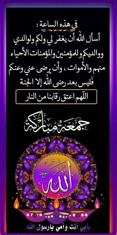 Pin By Noor Osama On جمعة مباركة Islam Facts Islam Quran Calm Artwork