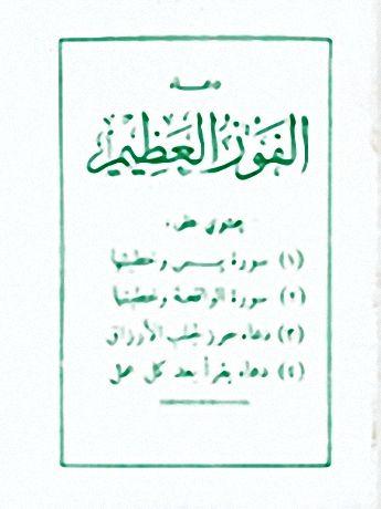 تحميل كتاب دعاء الفوز العظيم Pdf برابط واحد Pdf Books Free Pdf Books Books Free Download Pdf