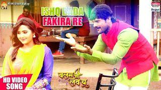 Ishq Bada Fakira Re Mp3 Song Download Khesari Lal Yadv In 2020 Mp3 Song Download Mp3 Song Songs