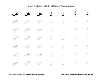 Alphabet tracing book pdf ideas