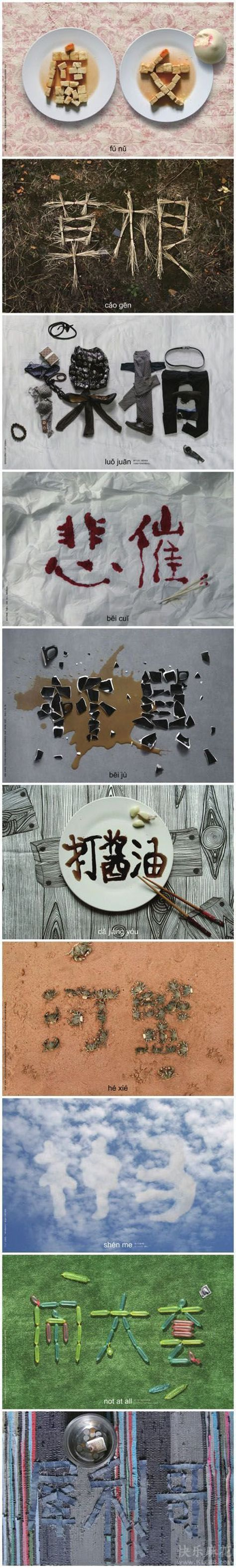 Experimental chinese typography