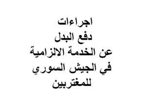 اجراءات دفع البدل عن الخدمة الالزامية في الجيش السوري للمغتربين نادي المحامي السوري Arabic Calligraphy Calligraphy Arabic