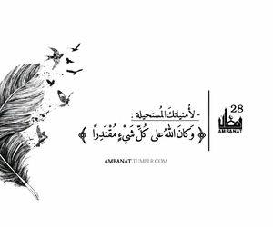 ٢ رمضان Ambanat Discovered By Ambanat On We Heart It Ramadan Quotes Ramadan Day Ramadan Quran