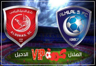 يلا شوت بث مباشر مشاهدة مباراة الهلال السعودي والدحيل القطري في دوري أبطال اسيا Shot Glass Glassware Tableware
