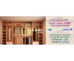 دريسنج روم مودرن المتر يبدا من 1200 جنيه 01270001596 Decor Furniture Home Decor