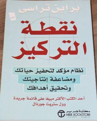 Pin By Najlaa Salem On كتب Management Books Bookstore Books