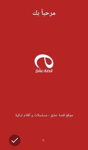 Site 3sk Tv موقع قصة عشق Incoming Call Screenshot Incoming Call Best Sites