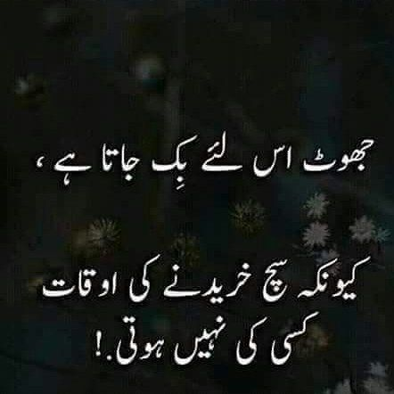 Pin By Sana Tabrez On Allah Quote Poetry Quotes Urdu