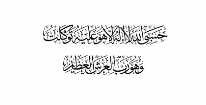 Free Islamic Calligraphy Portfolio Categories Hasan Kan An Arts College Islamic Calligraphy College Art Calligraphy