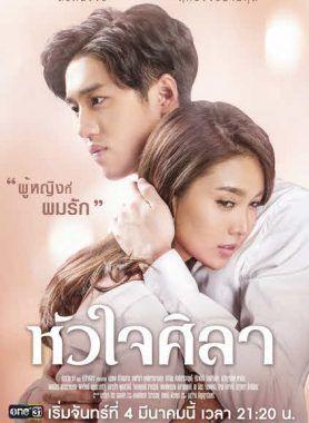 مسلسل التايلندي قلب من حجر Hua Jai Sila الحلقة 1 و 2 مترجمة Romantic Drama Love Scenes Thai Drama